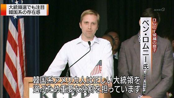 大統領選でも注目 韓国系の存在感 ロムニー候補の息子 ベン・ロムニー氏「韓国系アメリカ人は正しい大統領を選ぶため重要な役割を担っています。」