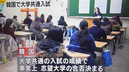 2NHKニュース7 韓国で、全国一斉に大学共通の入学試験