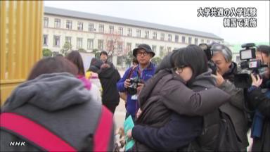 NHKニュース7 韓国で、全国一斉に大学共通の入学試験