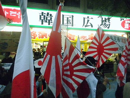 韓国粉砕国民大行進 in 新宿2012年11月11日