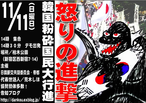 2012.11.11韓国粉砕国民大行進 in 新宿