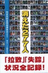 2012.11.17優さん・拉致被害者奪還デモ行進in秋葉原