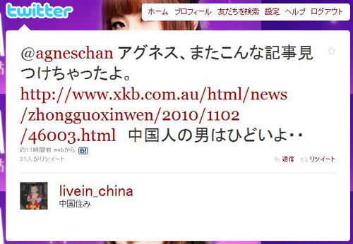 中国の人身売買をアグネス・チャン氏に通報したら無視されました