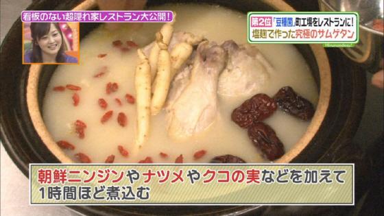 日テレ ヒルナンデス 【さくら荘のペットな彼女】おかゆが韓国料理のサムゲタンに変更される