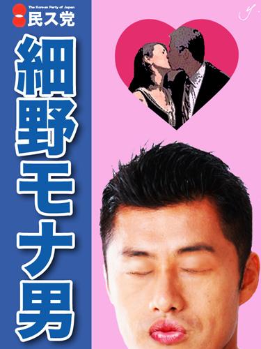 細野モナ男、思い出のキッス♥