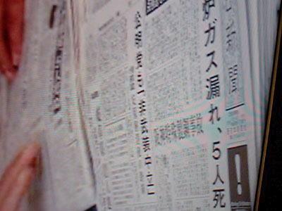 TBS、架空の記事で創価学会・公明党宣伝サブリミナル 2007年2月25日放送のドラマ「華麗なる一族」