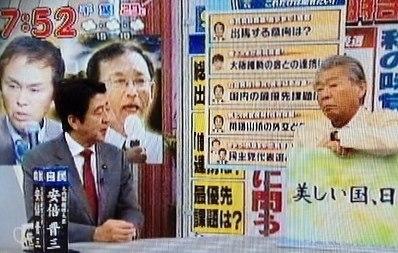 TBS『みのもんたの朝ズバ!』安倍晋三出演