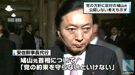 2012.12.16総選挙\鳩山由紀夫不出馬、引退へ