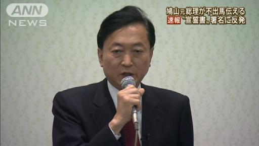 """鳩山元総理が不出馬伝える """"宣誓書""""署名に反発"""