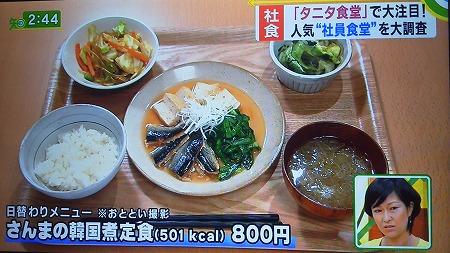 知りたがり、タニタ食堂のひとつだけ紹介したメニューがサンマの韓国煮