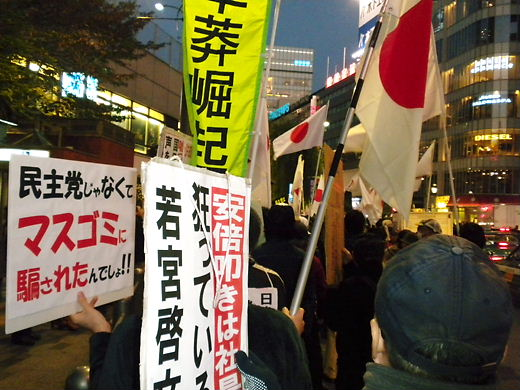 安倍救国内閣樹立!国民大集会、デモ行進、街頭演説会2012.11.24