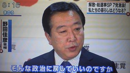 一方野田総理は、巨額の建設国債を発行するやり方そのものを批判