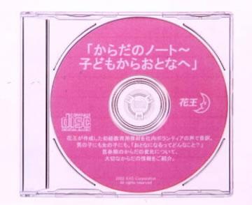 a1CD-ROM「からだのノート~子どもからおとなへ」花王