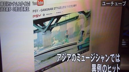 3NHKは11月25日(日)午後3時のニュースでPSYの「カンナムスタイル」がYou Tubeで8億回再生されたことについて報道していた