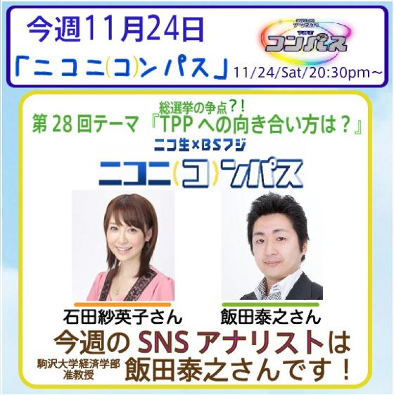 n11月24日土曜日のニコニ(コ)ンパス