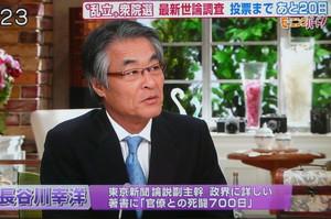 東京新聞・中日新聞論説副主幹の長谷川幸洋氏が解説していたのでその部分のみ記録しました