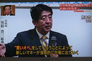 テレビ朝日のあの報道ステーションSANDAYで、安倍さんの発言全部ビデオで流れましたよね、あそこではハッキリもう『買いオペ』って仰ってるから