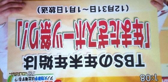 ひるおびより「TBSの年末年始は「年またぎスポーツ祭り!」(12月31日~1月1日放送)」 ただ、何時までこの番組があるのか、その後でCDTVSPがあるのかないのかは不明