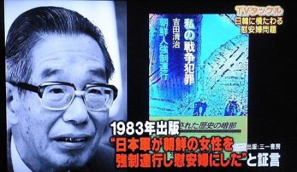 """吉田清治「""""日本軍が朝鮮の女性を強制連行して慰安婦にした""""と証言」"""