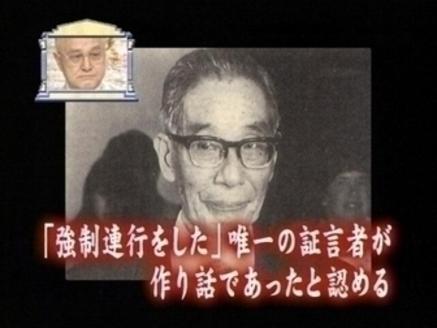 1996年吉田清治は「本に真実を書いても何の利益もない。事実を隠し自分の主張を混ぜて書くなんていうのは、新聞だってやるじゃないか」と韓国での慰安婦強制連行を捏造と認めた