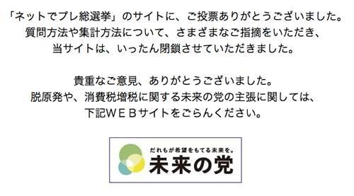 日本未来の党がアンケートサイトを閉鎖