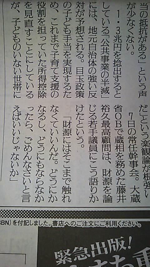 藤井裕久民主党最高顧問 (大蔵省OB) 「財源はそこまで触れなくていい。どうにかなるしダメならごめんなさいと言えばいい」