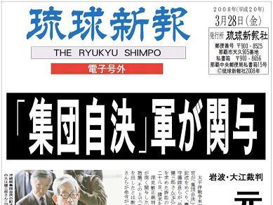 大江健三郎・岩波書店沖縄戦裁判