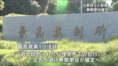 岐阜県中津川市家族5人殺害、無期確定へ=1人が反対意見-最高裁