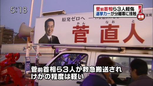 TBS・Nスタ 『菅前首相の選挙カーが事故/菅前首相ら3人軽傷 選挙カーが分離帯に接触』