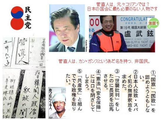 1989年、菅直人は、韓国の政治犯で横田めぐみさんなどの日本人拉致に関わった北朝鮮のスパイ、辛光洙(シン・グァンス)の釈放署名をした