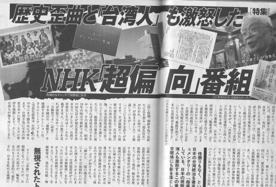 『週刊新潮』4月23日号