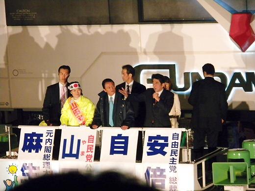 自民党の安倍晋三総裁らの最後の演説を聴く有権者(12月15日、東京・秋葉原)
