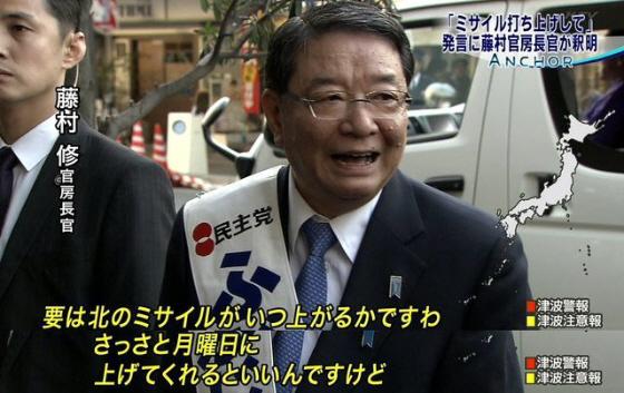 藤村修官房長官は7日午後、北朝鮮が予告した事実上のミサイル発射に関し大阪府吹田市で「さっさと月曜日(10日)に打ち上げてくれるといい」と発言した