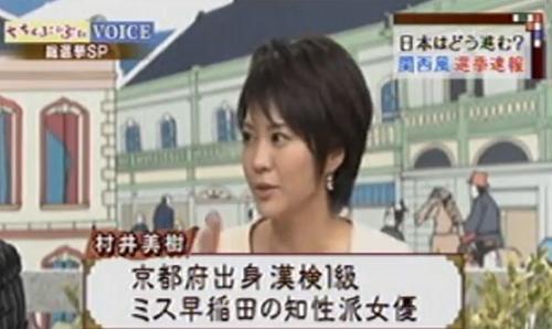 村井美樹12月16日毎日放送MBS「ちちんぷいぷい」で猛烈な安倍叩き・反日女優の村井美樹らによる「花時計」批判・MBSを絶対に許すな