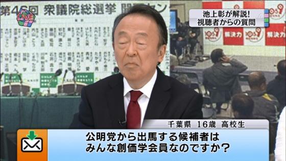 テレビ東京池上彰、視聴者から「公明党の候補者はみんな創価学会員なのですか?」との質問が寄せられた