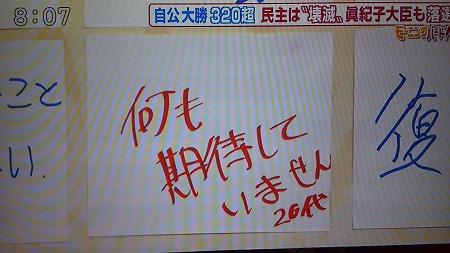12月17日テレビ朝日「モーニングバード」