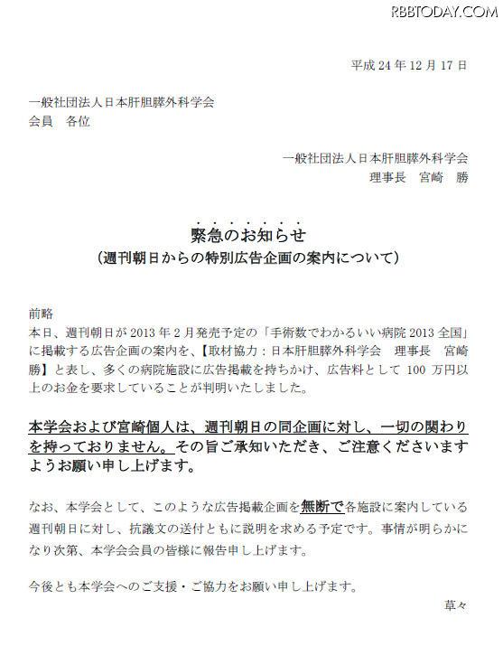 「週刊朝日」が無断で名前を利用して病院施設に広告掲載を持ちかけたとして抗議する一般社団法人日本肝胆膵外科学会