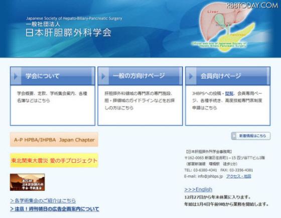 一般社団法人日本肝胆膵外科学会 公式サイト