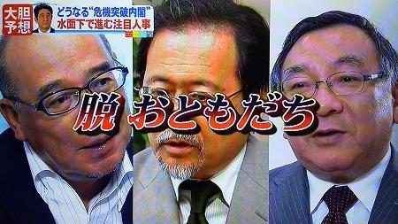 12月18日日テレ「ミヤネ屋」