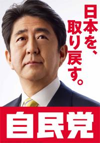 日本を、取り戻す。自民党安倍晋三の選挙公約