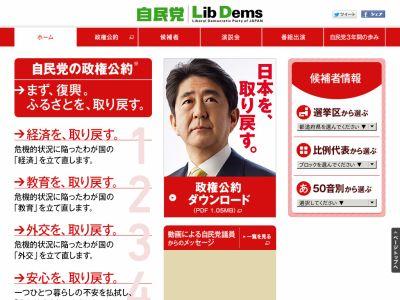 日本を取り戻す 自民党