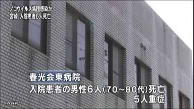 宮崎県の病院では、ノロウイルスの集団感染が発生し、入院患者と職員合わせて44人が嘔吐や発熱などの症状を訴え、このうち入院患者6人が死亡