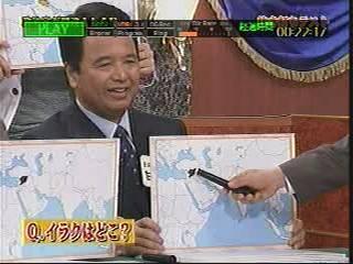 イラクの位置を知らなかった山本一太と甘利明