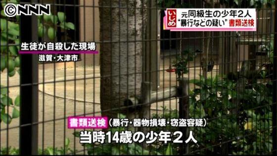【大津いじめ】自殺生徒の同級生2人を書類送検、1人を児童相談所に通告!