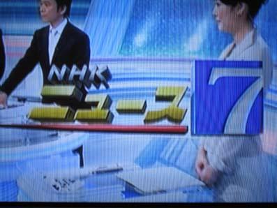 090604nhk1NHKニュース7