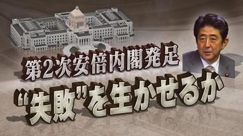 安倍晋三「新政権で日本はどう変わるのか」NHK