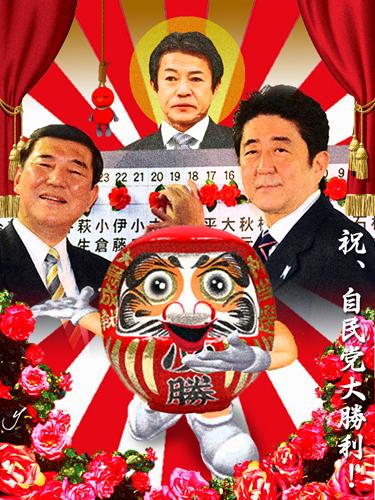 総選挙\自民党、安倍晋三\2022672自民圧勝!喜びにふるえ、勝利の美酒に酔う!