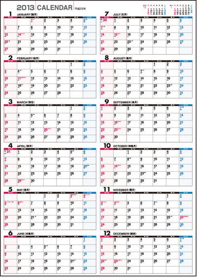 2013カレンダー.