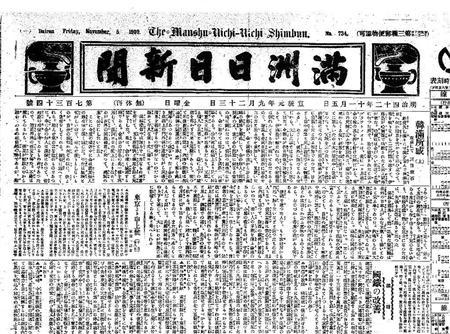「満洲日日新聞」明治42年11月5日掲載の夏目漱石の随筆「韓満所感(上)」(新潮社提供)