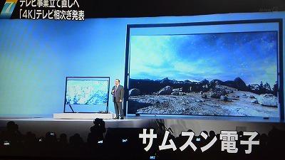 1月8日NHKニュース7サムスンマンせ―!